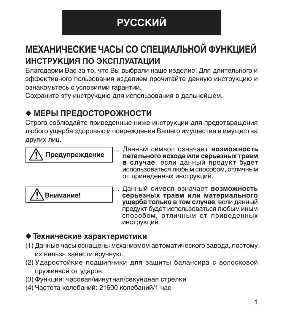 Общая инструкция к механическим часам ORIENT